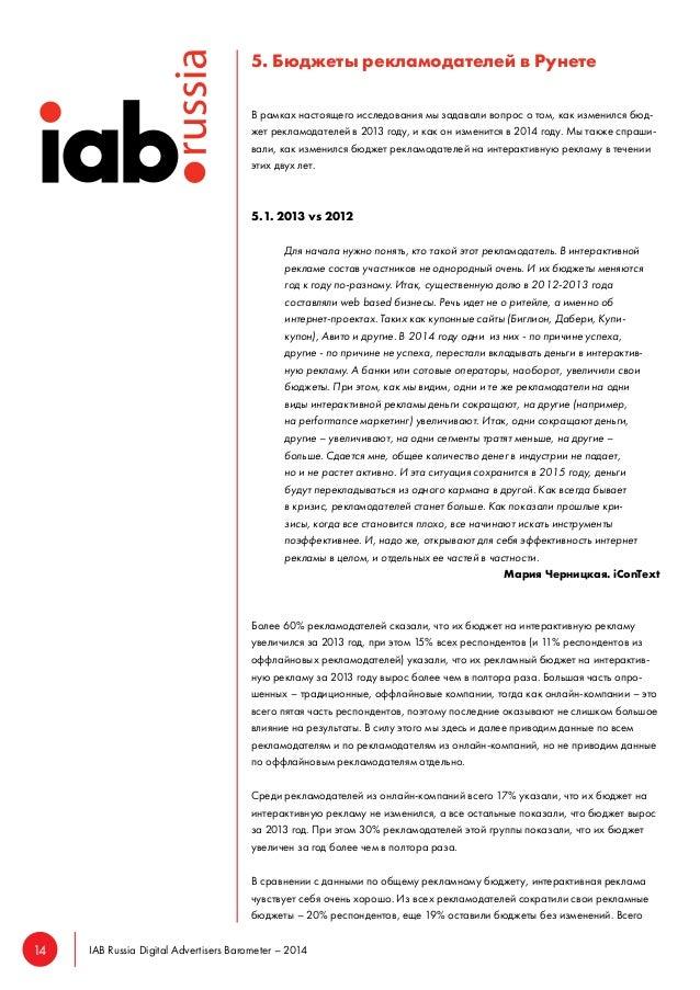 14 IAB Russia Digital Advertisers Barometer – 2014  5. Бюджеты рекламодателей в Рунете  В рамках настоящего исследования м...