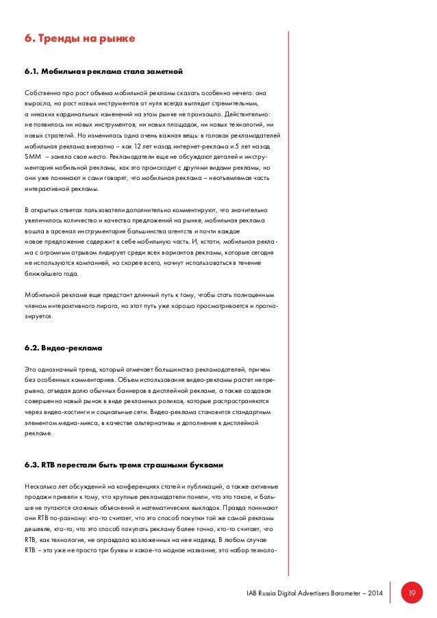 IAB Russia Digital Advertisers Barometer – 2014 19  6. Тренды на рынке  6.1. Мобильная реклама стала заметной  Собственно ...