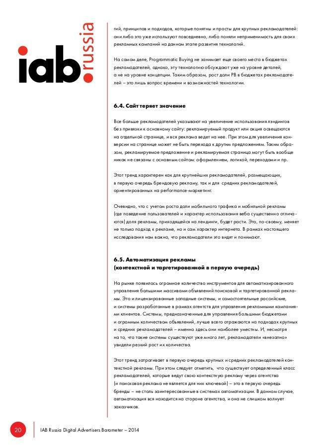 20 IAB Russia Digital Advertisers Barometer – 2014  гий, принципов и подходов, которые понятны и просты для крупных реклам...