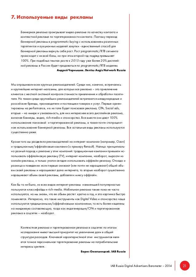 IAB Russia Digital Advertisers Barometer – 2014 21  7. Используемые виды рекламы  Баннерная реклама проигрывает видео-рекл...
