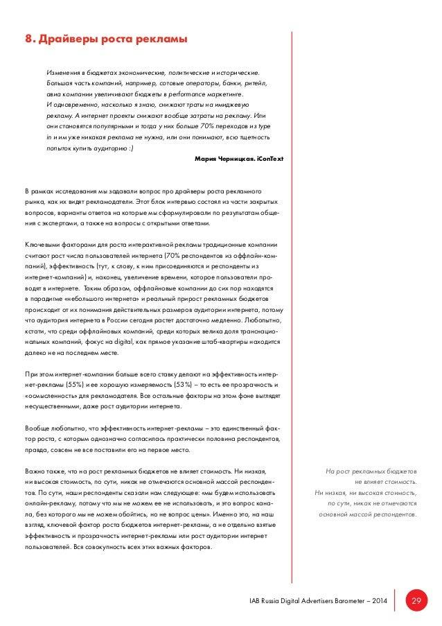 IAB Russia Digital Advertisers Barometer – 2014 29  8. Драйверы роста рекламы  Изменения в бюджетах экономические, политич...