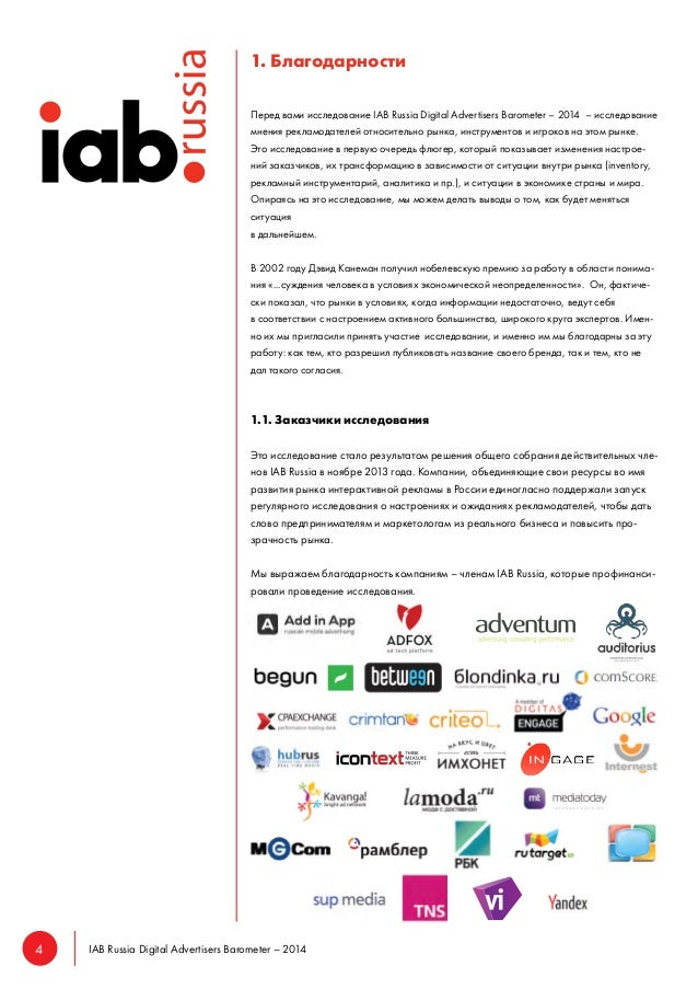 4 IAB Russia Digital Advertisers Barometer – 2014  1. Благодарности  Перед вами исследование IAB Russia Digital Advertiser...