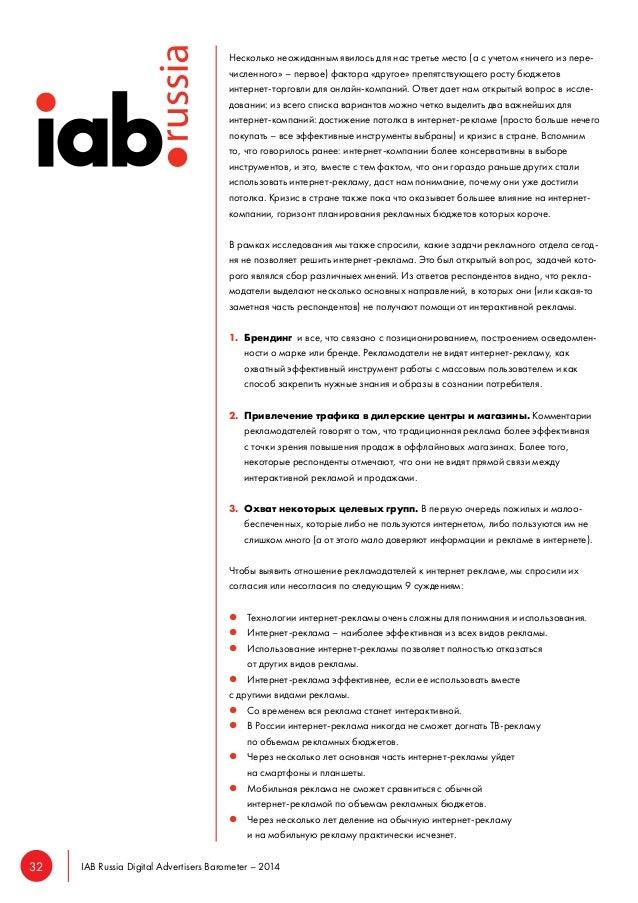32 IAB Russia Digital Advertisers Barometer – 2014  Несколько неожиданным явилось для нас третье место (а с учетом «ничего...