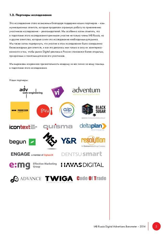IAB Russia Digital Advertisers Barometer – 2014 5  1.2. Партнеры исследования  Это исследование стало возможным благодаря ...