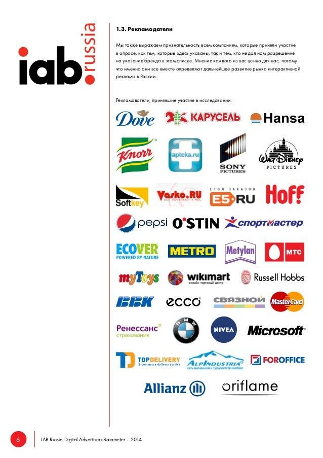 6 IAB Russia Digital Advertisers Barometer – 2014  1.3. Рекламодатели  Мы также выражаем признательность всем компаниям, к...