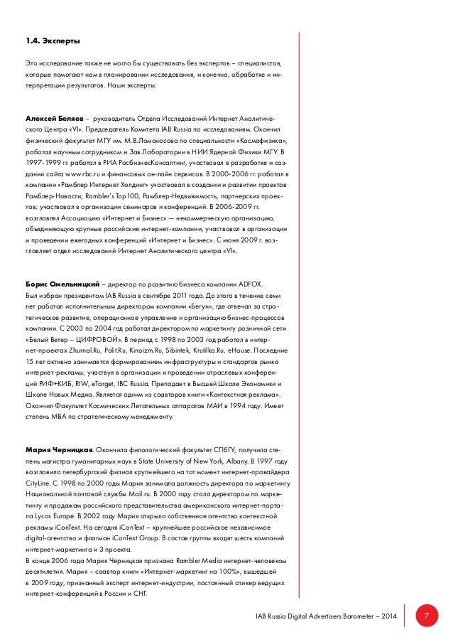 IAB Russia Digital Advertisers Barometer – 2014 7  1.4. Эксперты  Это исследование также не могло бы существовать без эксп...