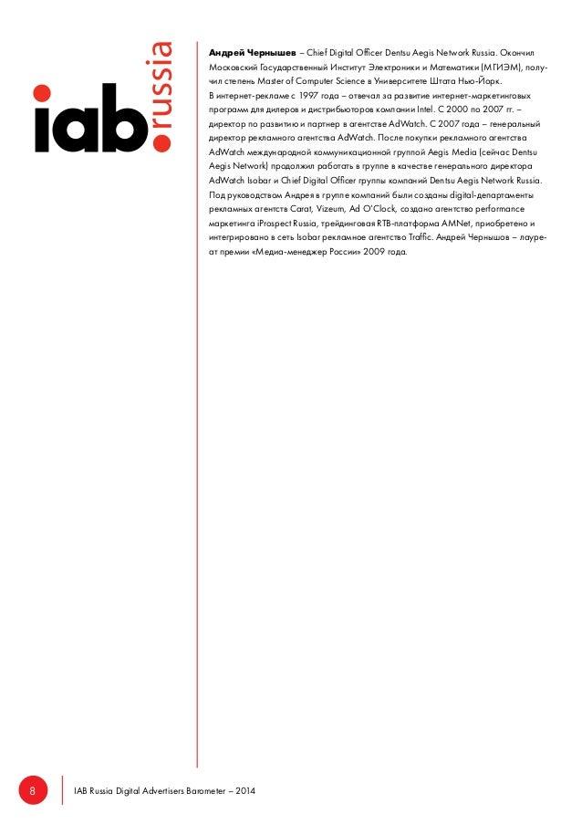 8 IAB Russia Digital Advertisers Barometer – 2014  Андрей Чернышев – Chief Digital Officer Dentsu Aegis Network Russia. Ок...