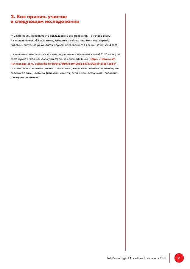 IAB Russia Digital Advertisers Barometer – 2014 9  2. Как принять участие  в следующем исследовании  Мы планируем проводит...