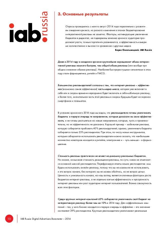 10 IAB Russia Digital Advertisers Barometer – 2014  3. Основные результаты  Опросы проводились с мая по август 2014 года п...