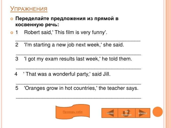 косвенная речь в английском контрольная работа