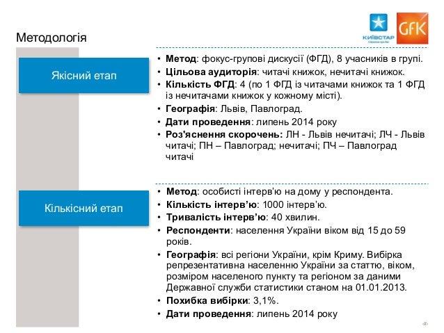 Дослідження читання книжок в Україні 2014 Slide 2