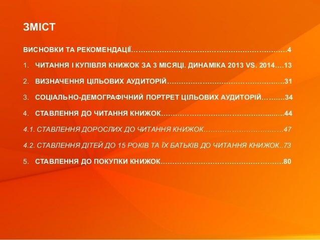 Дослідження читання книжок в Україні 2014 Slide 3