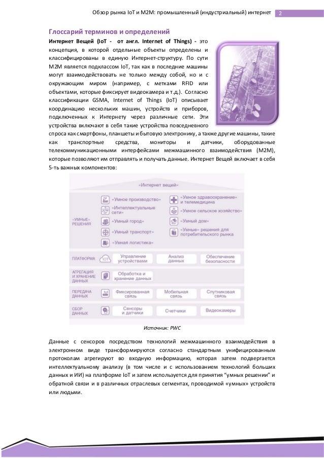 Промышленный (индустриальный) интернет в России и мире  Slide 2
