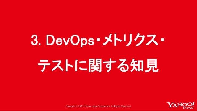 3. DevOps・メトリクス・ テストに関する知見