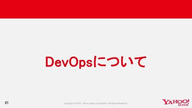 21 DevOpsについて