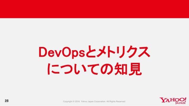 26 DevOpsとメトリクス についての知見