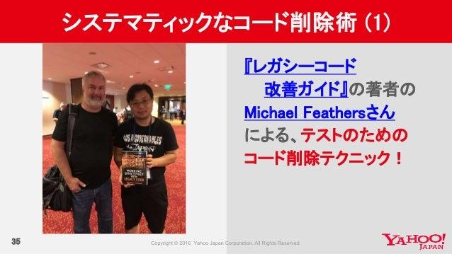 35 システマティックなコード削除術 (1) 『レガシーコード 改善ガイド』の著者の Michael Feathersさん による、テストのための コード削除テクニック!