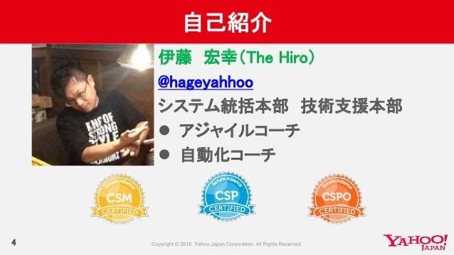 自己紹介 4 伊藤 宏幸(The Hiro) @hageyahhoo システム統括本部 技術支援本部  アジャイルコーチ  自動化コーチ