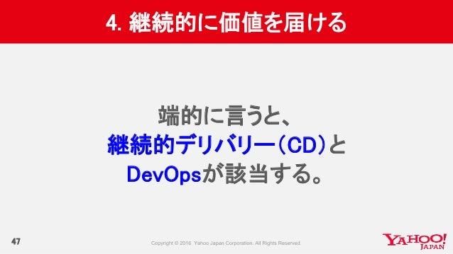 4. 継続的に価値を届ける 47 端的に言うと、 継続的デリバリー(CD)と DevOpsが該当する。