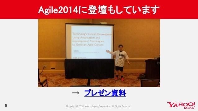 Agile2014に登壇もしています 5 → プレゼン資料