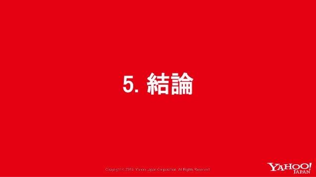 5. 結論