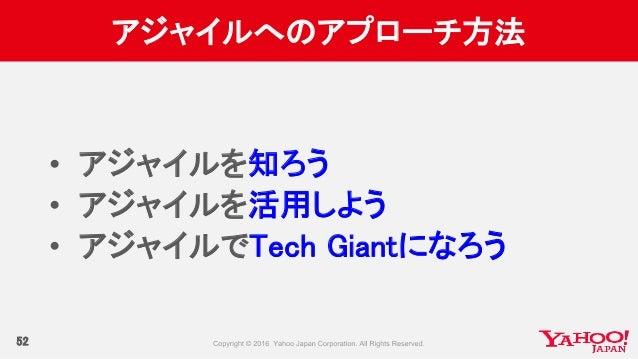 アジャイルへのアプローチ方法 52 • アジャイルを知ろう • アジャイルを活用しよう • アジャイルでTech Giantになろう