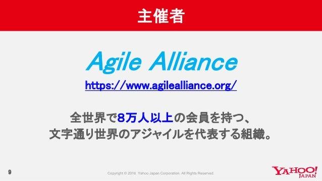 主催者 9 Agile Alliance https://www.agilealliance.org/ 全世界で8万人以上の会員を持つ、 文字通り世界のアジャイルを代表する組織。