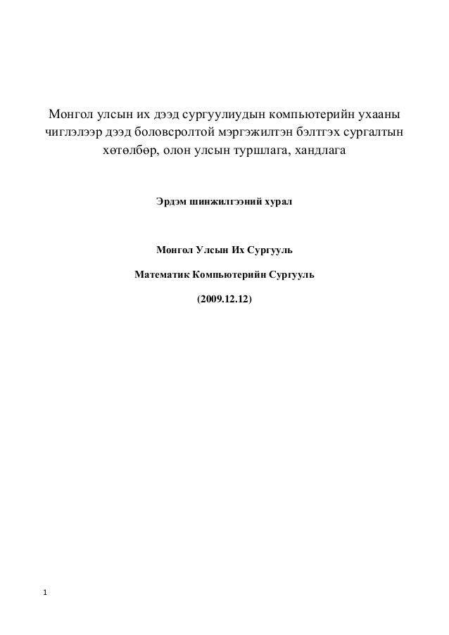 Монгол улсын их дээд сургуулиудын компьютерийн ухаанычиглэлээр дээд боловсролтой мэргэжилтэн бэлтгэх сургалтын         хөт...