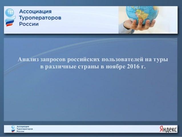 Анализ запросов российских пользователей на туры в различные страны в ноябре 2016 г.