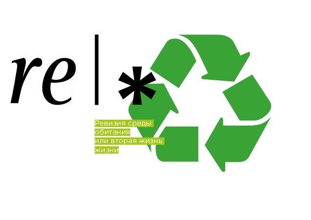 re |Ревизия среды обитания или вторая жизнь жизни