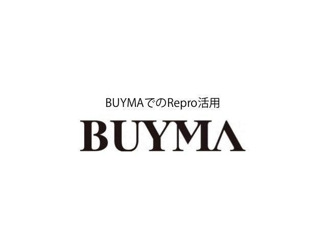 BUYMAにおけるRepro運用