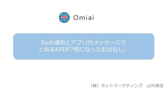 (株)ネットマーケティング 山中美佳 Push通知とアプリ内メッセージで とあるKPIが7倍になったおはなし。