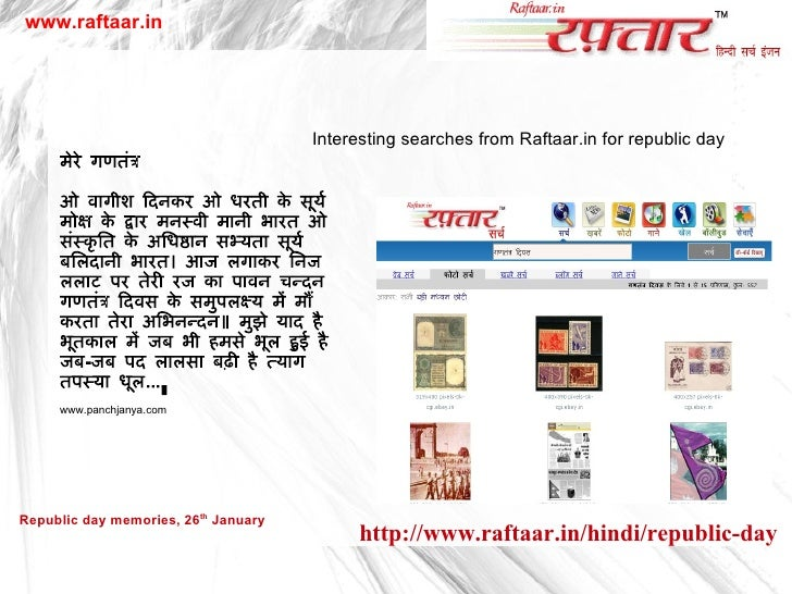 Interesting searches from Raftaar.in for republic day www.panchjanya.com