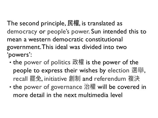 sun yat sen principles The three principles of the people were also developed by sun yat-sen, the first president of the republic of china the three principles are: nationalism, democracy and the livelyhood/well-being of the people socialism and communism were not among the three principles.
