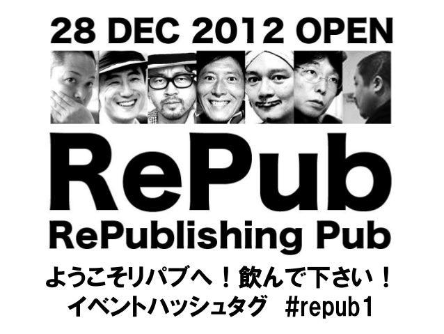 ようこそリパブへ!飲んで下さい! イベントハッシュタグ #repub1