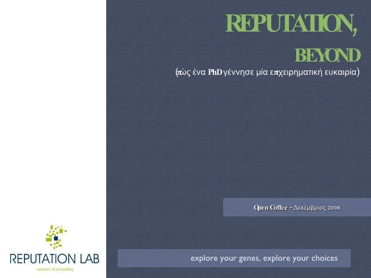 REPUTATION,  BEYOND ( π ώς   ένα  PhD  γέννησε   μία   ε π ιχειρηματική   ευκαιρία ) Open Coffee -  Δεκέμβριος  200 8 expl...