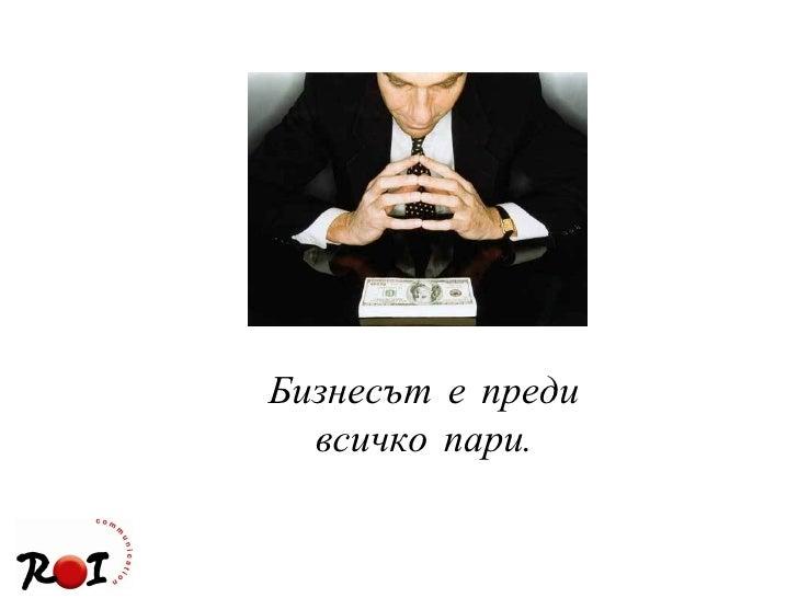 Бизнесът е преди всичко пари .
