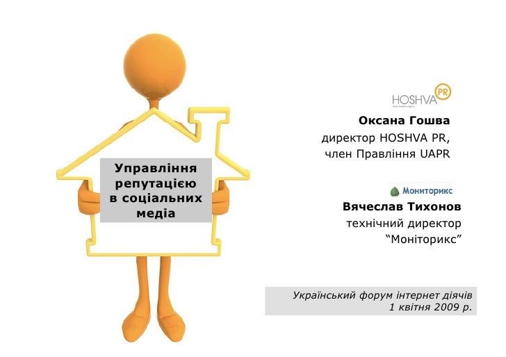 Оксана Гошва                     директор HOSHVA PR,                     член Правління UAPR  Управління  репутацією в соц...