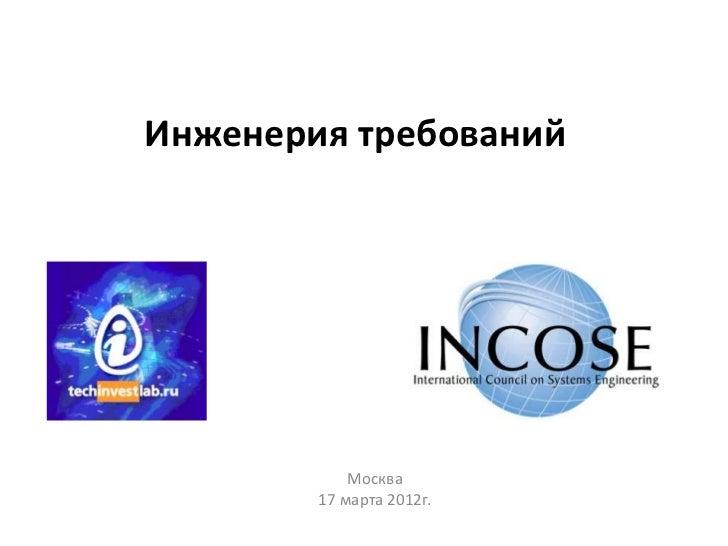 Инженерия требований            Москва        17 марта 2012г.