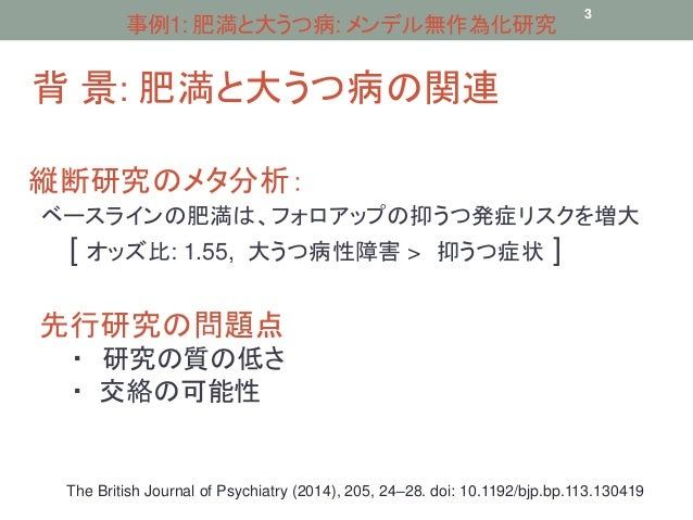「操作変数法」の報告事例 Slide 3