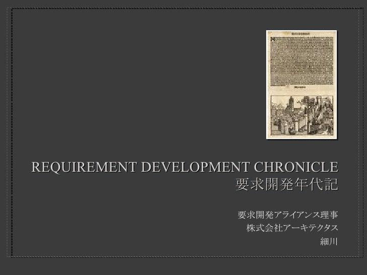 REQUIREMENT DEVELOPMENT CHRONICLE                      要求開発年代記                       要求開発アライアンス理事                        株...