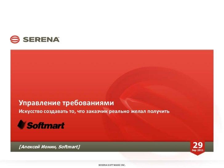 Управление требованиямиИскусство создавать то, что заказчик реально желал получить[Алексей Ионин, Softmart]               ...