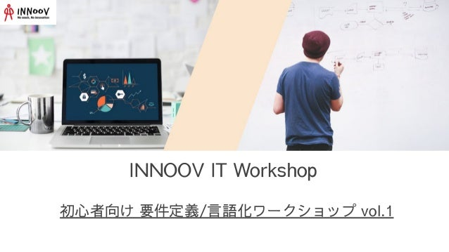 INNOOV IT Workshop 初心者向け 要件定義/言語化ワークショップ vol.1