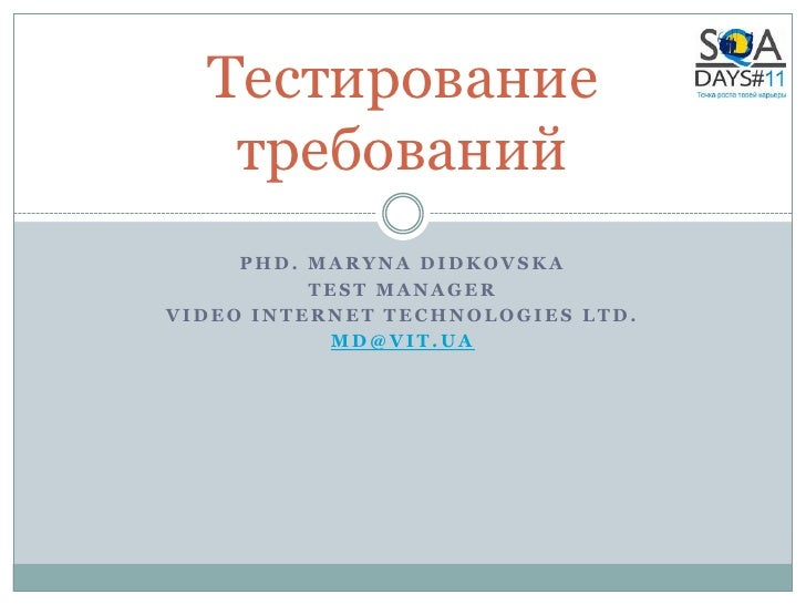 Тестирование   требований     PHD. MARYNA DIDKOVSKA          TEST MANAGERVIDEO INTERNET TECHNOLOGIES LTD.           MD@VIT...