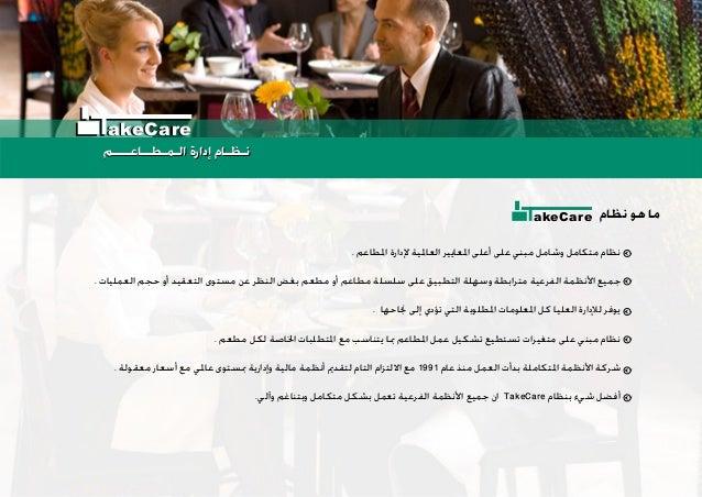 تيك كير   نظام إدارة المطاعم Slide 2