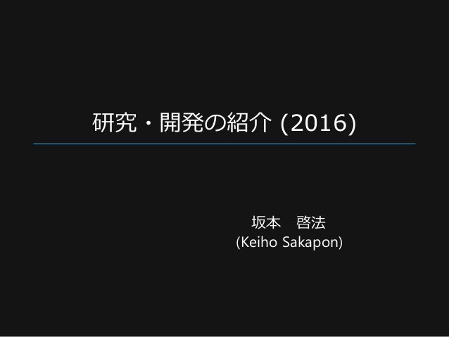 研究・開発の紹介 (2016) 坂本 啓法 (Keiho Sakapon)