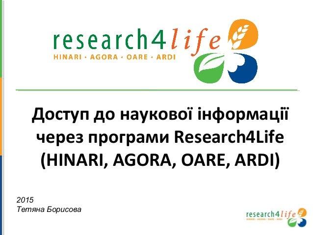 Доступ до наукової інформації через програми Research4Life (HINARI, AGORA, OARE, ARDI) 2015 Тетяна Борисова