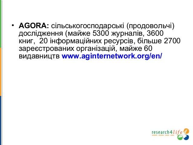 Пошукові опції веб-сайтів  Всі чотири портали мають ідентичний інтерфейс  HINARI, AGORA, OARE та ARDI для журналів мають...