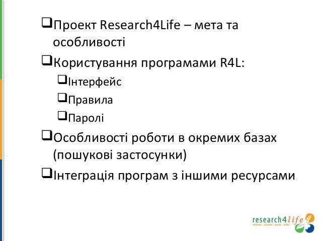Проект Research4Life – мета та особливості Користування програмами R4L: Інтерфейс Правила Паролі Особливості роботи ...