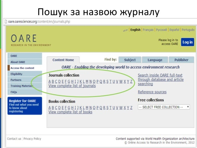 Пошук за предметом ARDI (в розробці)